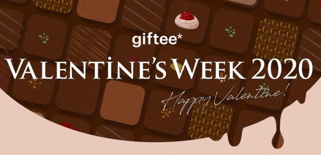 〈gifteeで贈る、バレンタインのeギフト〉「VALENTINE'S WEEK 2020」2020年2月3日(月)からスタート