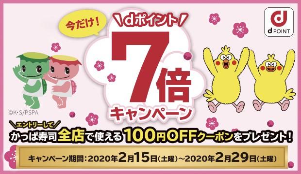 春を先取り♪エントリーして100円OFFクーポンもGET 今だけ!dポイント7倍キャンペーン実施