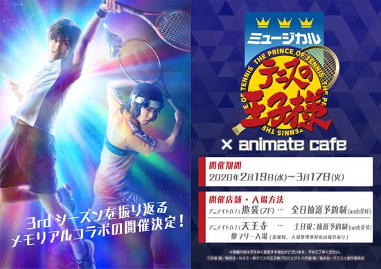 ミュージカル『テニスの王子様』の3rdシーズンを振り返るメモリアルコラボが決定!2月19日より、アニメイトカフェ池袋・天王寺で開催。