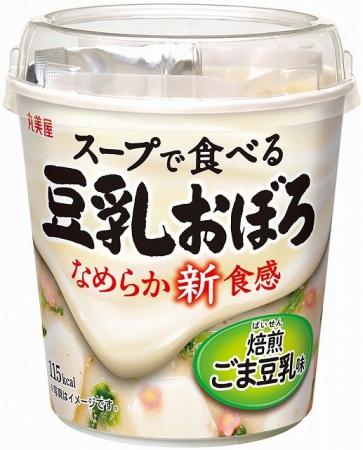 『スープで食べる豆乳おぼろ 焙煎(ばいせん)ごま豆乳味』 2020年3月30日(月)からコンビニエンスストアで新発売