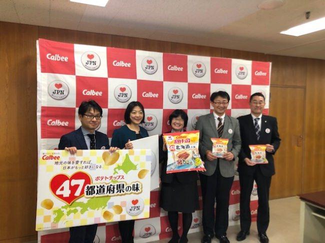 2月13日、北海道庁にて贈呈式を行いました。