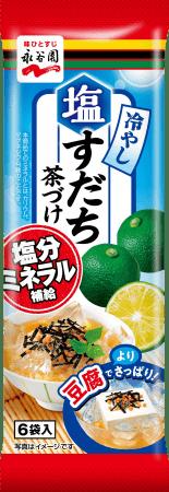 【春夏限定】今年の夏もきっとアツくなる… 「冷やし塩すだち茶づけ」発売