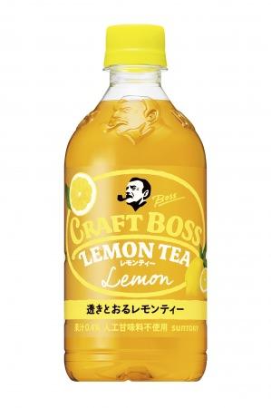 「クラフトボス」紅茶シリーズ 第3弾!「クラフトボス レモンティー」新発売