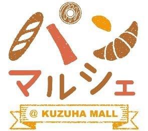 第4 回 パンマルシェ@KUZUHA MALL 開催! 大阪・京都で人気のパンがくずはモールに大集結!