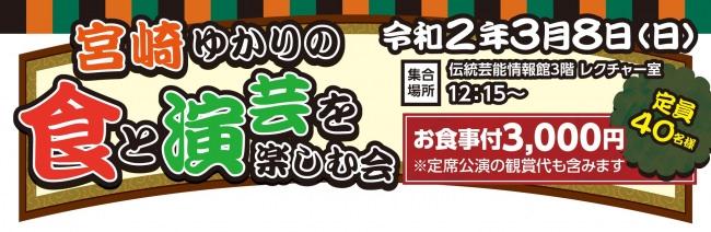 春到来!寄席と食の魅力に出逢う!宮崎県プロデュース新発見イベント開催