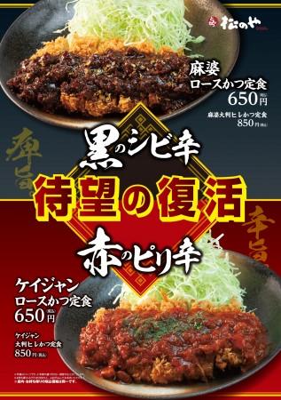 【松のや】「麻婆ロースかつ定食」「ケイジャンロースかつ定食」発売!