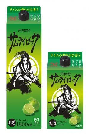 月桂冠、春夏期限定発売 ライム果汁入り日本酒「サムライロックパック」