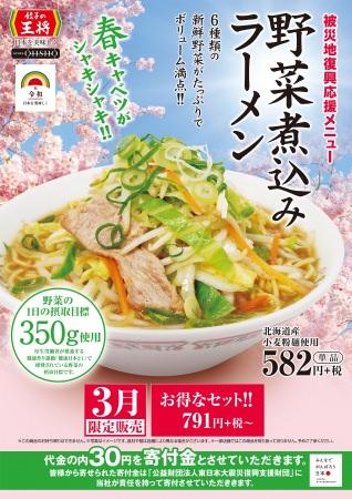 被災地復興応援メニュー!「野菜煮込みラーメン」販売のお知らせ