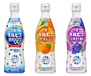 「『カルピス』糖質60%オフ」、「『カルピス』手摘みオレンジ」、「『カルピス』完熟巨峰」リニューアルして2020年3月10日(火)発売!