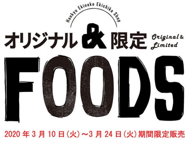 阪急駅ナカ・駅チカSHOP「オリジナル&限定FOODS」 2020年3月10日(火)から3月24日(火)まで期間限定販売