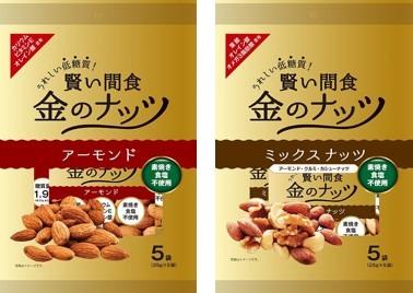 うれしい低糖質!「賢い間食 金のナッツ」 新発売