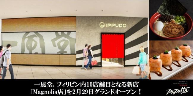 一風堂、フィリピン10店舗目となる新店「Magnolia店」を2月29日グランドオープン