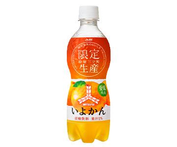 日本生まれの炭酸飲料「三ツ矢」ブランドから特産「三ツ矢」愛媛県産いよかん3月10日(火)より期間限定発売! 新容器で耐光性を強化