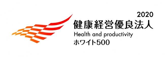 「健康経営優良法人2020」に認定