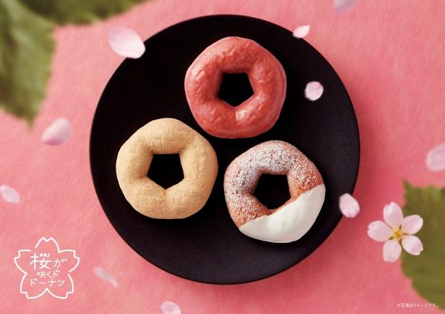 【ミスタードーナツ】3月6日(金)から『桜が咲くドドーナツシリーズ』期間限定発売