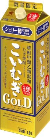 「甲乙混和麦焼酎こいむぎGOLD」限定発売