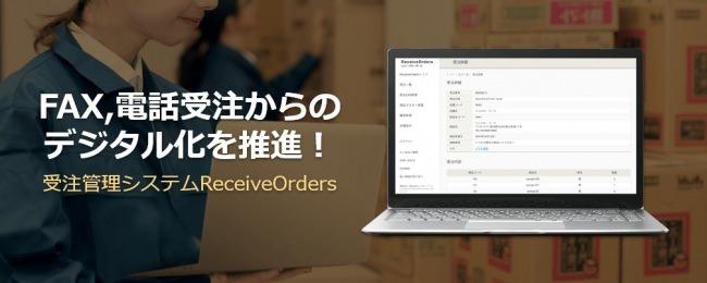 食材受注管理システム「ReceiveOrders(レシーブオーダーズ)」提供開始のお知らせ