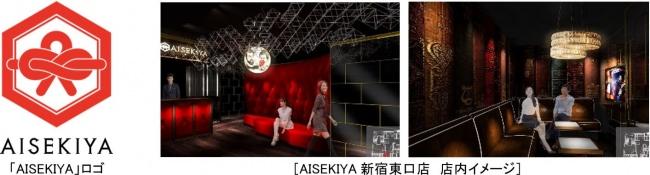 「AISEKIYA新宿東口店」3月16日グランドオープン|相席屋を超える「AISEKIYA」が都内初上陸