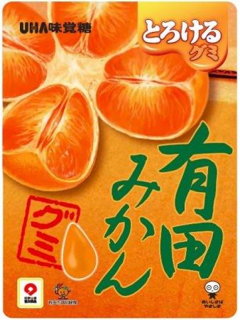 \ 和歌山県&有田市&和歌山大学とコラボ /和歌山県有田産みかん果汁使用「有田みかんグミ」発売!