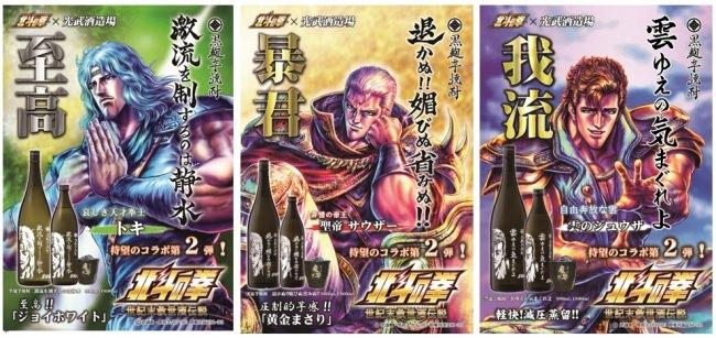 「北斗の拳」×「光武酒造場」コラボ第2弾3月9日より順次出荷開始