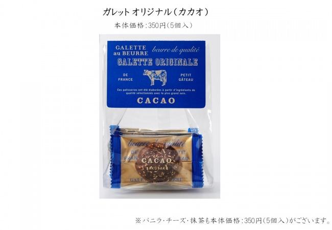 ガレット オリジナル (カカオ) 本体価格:350円 (5個入)