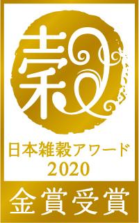 日本雑穀アワード2020《一般食品部門》、はくばく「ザクザクおいしいローストもち麦」金賞受賞!