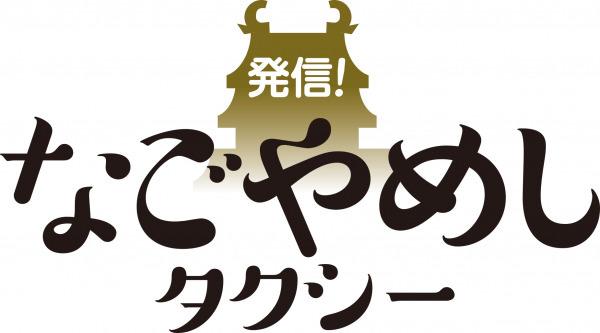 全国初企画  なごやめしの魅力を発信する「なごやめしタクシー」 3月12日(木)走行開始決定!