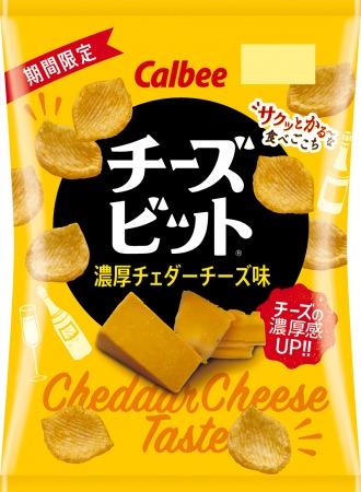 チーズの濃厚感アップ!!『チーズビット 濃厚チェダーチーズ味』