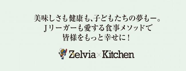 【春休みパパママ応援キャンペーン】『ゼルビア×キッチン』小学生以下無料サービスのお知らせ