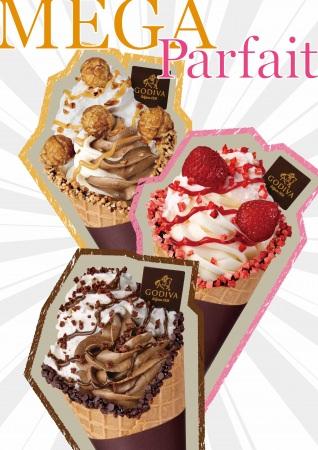 なにこれ!BIG!!まるで持ち歩けるパフェのような、楽しくて贅沢なソフトクリーム「メガパフェ」本日3月16日から新登場