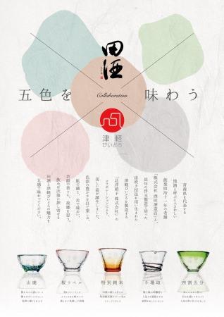 青森の銘酒「田酒」専用おちょこのメインビジュアルが出来ました!