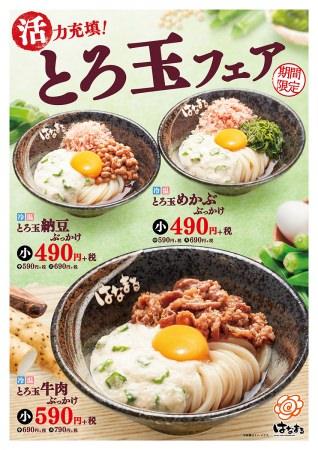「牛肉」「納豆」「めかぶ」の3種類の組み合わせから選べる!活力充填!「とろ玉フェア」開始