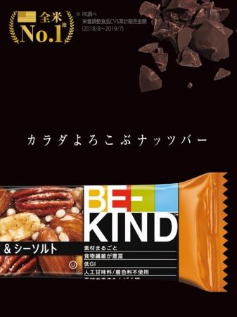 「BE-KIND(R)(ビーカインド(R))」