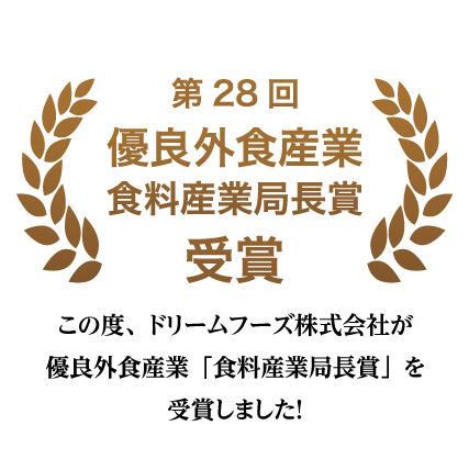 【優良外食産業受賞記念セールのお知らせ】