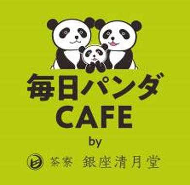 パンダだらけのカフェ、第4弾スタート。新メニュー発表! 毎日パンダCAFE by 茶寮 銀座清月堂