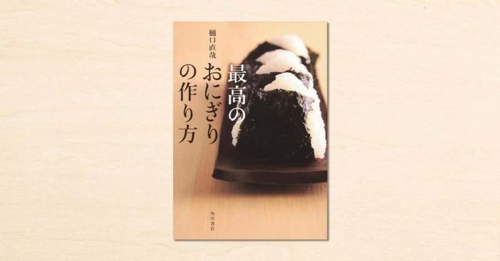 noteで人気の料理家・樋口直哉さんの新刊『最高のおにぎりの作り方 』がKADOKAWAから3月30日に発売!