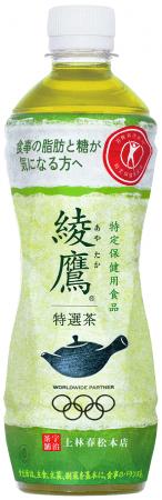 食事の脂肪と糖にはたらくトクホの緑茶は、綾鷹 特選茶だけ 「綾鷹 特選茶」 4月6日(月)からリニューアルして発売