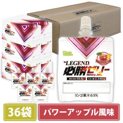管理栄養士が監修したエネルギーゼリー エネルギー源になる糖質を高配合した「必勝ゼリー」 36袋セット販売開始