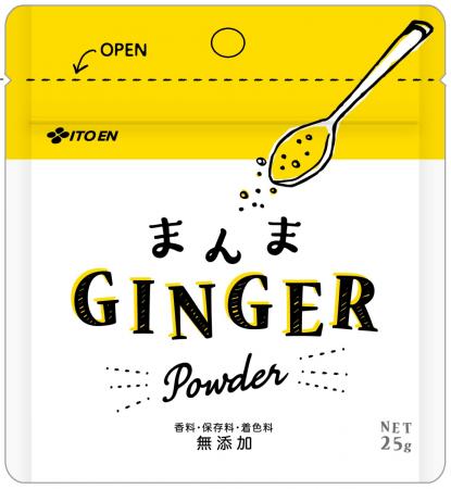 高知県産の乾燥しょうが粉末を100%使用。香料・保存料・着色料無添加の本格しょうが粉末「まんまGINGER」新発売!