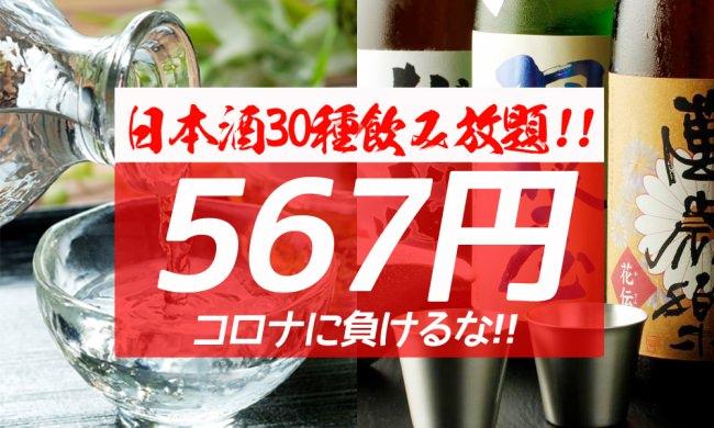 日本応援キャンペーン!!『567(コロナ)に負けるな!!』北陸地酒センターで日本酒30種飲み放題567円で開催!!