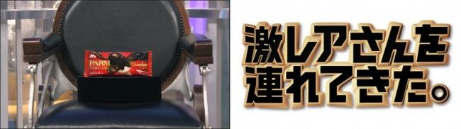 """「PARM(パルム)」が""""激レアさん""""に!? 「PARM(パルム)」×テレビ朝日「激レアさんを連れてきた。」 ウェブ限定特別編が公開!"""