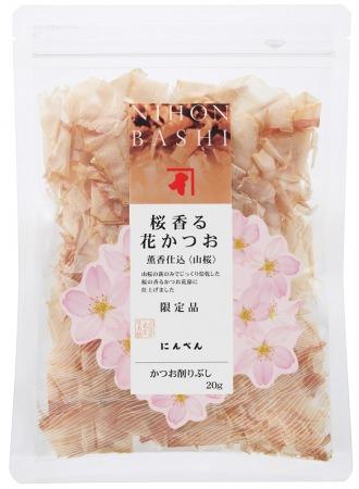 【数量限定】今までにない 春を楽しむ桜の香りがするかつお節 NIHONBASHIシリーズ「桜香る花かつお 20g」新発売
