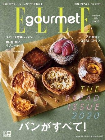 今、食べたいパンが満載!最新号『エル・グルメNo.18』発売中!