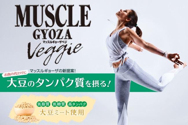 高タンパク・低カロリー・低糖質・低脂質のマッスルギョーザシリーズに大豆ミートを使った「MUSCLE GYOZA Veggie~マッスルギョーザベジ~」が新登場!