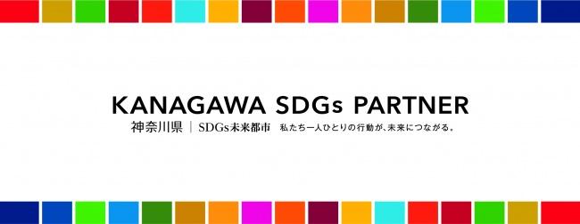 レンジフード国内シェアNo.1※1の富士工業グループ、「かながわSDGsパートナー」に登録
