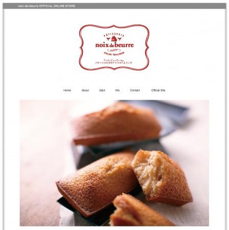 焼きたてフィナンシェが人気の「ノワ・ドゥ・ブール」は、たくさんのお客様のご要望にお応えしてショッピングサイトを2020年4月14日(火)オープンいたします。