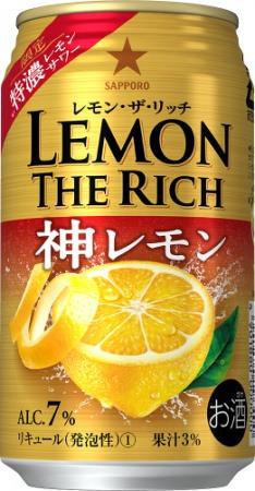 「サッポロ レモン・ザ・リッチ 神レモン」数量限定発売