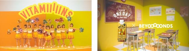 「KAGOME GO!ME.プロジェクト」2020始動!第一弾2020年大注目の「BEYOOOOONDS」初のコラボ作品!『ビタミンME』MV公開