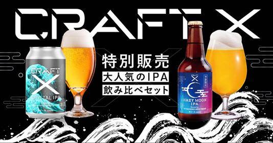 累計12000本売れた2種の IPA が堪能できる「CRAFT X IPA飲み比べセット」 4/16より数量限定で新発売