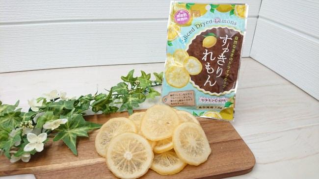 自然そのままの美味しさが詰まったドライフルーツ『すっきりれもん』2020年4月20日(月)より発売開始!